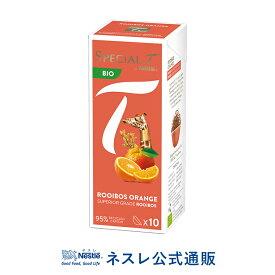 【ネスレ公式通販】「ネスレ スペシャル.T」 ルイボス オレンジ(10杯分)【スペシャルT カプセル】