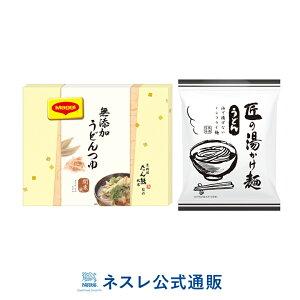 マギー 無添加うどんつゆ 関東風 1箱(6袋入り)、匠の湯かけ麺 6袋 セット【ネスレ公式通販】