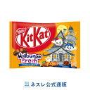 キットカット ミニ ハロウィンパック 14枚【ネスレ公式通販】【KITKAT チョコレート | ネスレ チョコ ハロウィン ハロ…