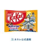 【メーカー直販】キットカットミニハロウィンパック14枚【KITKATチョコレート】