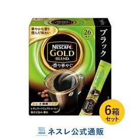 ネスカフェ ゴールドブレンド 香り華やぐ スティック ブラック 26本入 ×6箱セット【ネスレ公式通販】【スティックコーヒー 脱 インスタントコーヒー】