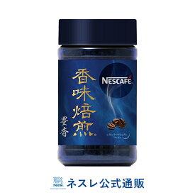 ネスカフェ 香味焙煎 豊香 60g【ネスレ公式通販】【脱 インスタントコーヒー】