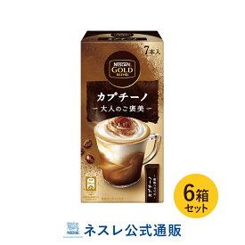ネスカフェ ゴールドブレンド 大人のご褒美 カプチーノ 7本入 ×6箱セット【ネスレ公式通販】【スティックコーヒー 脱 インスタントコーヒー】