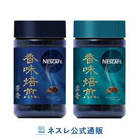 ネスカフェ 香味焙煎 豊香・柔香 瓶 2種セット【ネスレ公式通販】【脱 インスタントコーヒー】