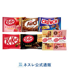 2020 キットカット 定番7種セット【ネスレ公式通販】【KITKAT チョコレート】