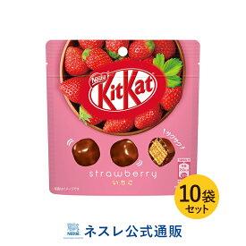 キットカット ビッグリトル いちご パウチ 45g ×10袋セット【ネスレ公式通販】【KITKAT チョコレート】