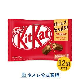 キットカット ミニ 15枚 ×12袋セット【ネスレ公式通販】【KITKAT チョコレート】