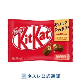 キットカット ミニ 15枚【ネスレ公式通販】【KITKAT チョコレート】