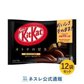 【キットカットクーポン対象商品】キットカット ミニ オトナの甘さ 14枚 ×12袋セット【ネスレ公式通販】【KITKAT チョコレート】