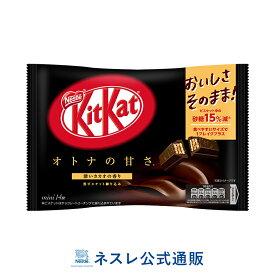 キットカット ミニ オトナの甘さ 14枚【ネスレ公式通販】【KITKAT チョコレート】