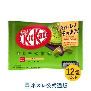 キットカット ミニ オトナの甘さ 抹茶 14枚 ×12袋セット【ネスレ公式通販】【KITKAT チョコレート】