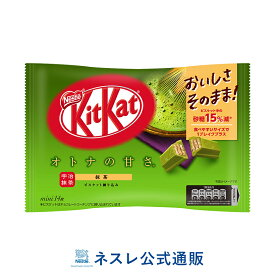 キットカット ミニ オトナの甘さ 抹茶 14枚【ネスレ公式通販】【KITKAT チョコレート】