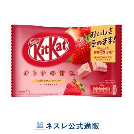 キットカット ミニ オトナの甘さ ストロベリー 13枚【ネスレ公式通販】【KITKAT チョコレート】