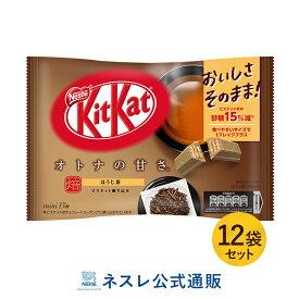 キットカット ミニ オトナの甘さ ほうじ茶 13枚 ×12袋セット【ネスレ公式通販】【KITKAT チョコレート】