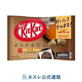 キットカット ミニ オトナの甘さ ほうじ茶 13枚【ネスレ公式通販】【KITKAT チョコレート】