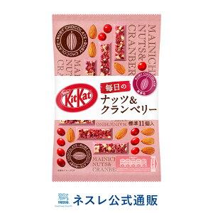 キットカット 毎日のナッツ&クランベリー ルビー 68.2g【ネスレ公式通販】【KITKAT チョコレート】