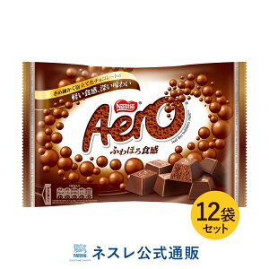 ネスレ エアロ ミニ 81g ×12袋セット【ネスレ公式通販】【チョコレート】