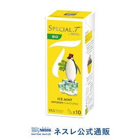 ネスレ スペシャル.T アイス ミント(10杯分)【ネスレ公式通販】【スペシャルT カプセル】