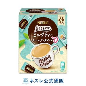 ネスレ 香るまろやか ミルクティー おいしいノンスイート 26本入【ネスレ公式通販】【スティックタイプ 個包装】