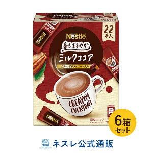 ネスレ 香るまろやか ミルクココア 22本入 ×6箱セット【ネスレ公式通販】【スティックタイプ 個包装】