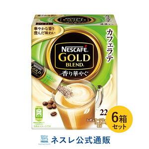 ネスカフェ ゴールドブレンド 香り華やぐ スティックコーヒー 22本入