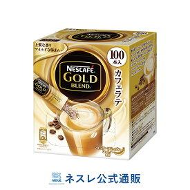 ネスカフェ ゴールドブレンド スティックコーヒー 100本入【ネスレ公式通販】【スティックコーヒー 脱 インスタントコーヒー】