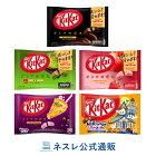 キットカットハロウィンオトナの甘さ2020セット【ネスレ公式通販】【KITKATチョコレート】
