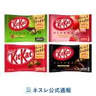 2020キットカットオトナの甘さ4種セット【ネスレ公式通販】【KITKATチョコレート】
