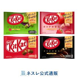 キットカット オトナの甘さ 4種セット【ネスレ公式通販】【KITKAT チョコレート】