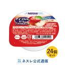 アイソカル ゼリー ハイカロリー りんご味 24個セット【アイソカルゼリー HC エイチシー ジェリー ネスレ ゼリー 栄養…