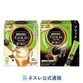 ネスカフェ ゴールドブレンド 香り華やぐ スティック 2種セット【ネスレ公式通販】【スティックコーヒー 脱 インスタントコーヒー】