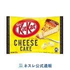 キットカットミニチーズケーキ味12枚【ネスレ公式通販】【KITKATチョコレート】