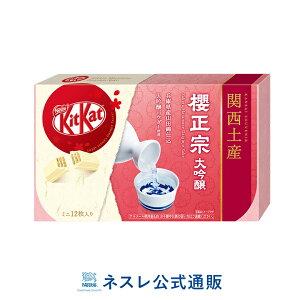 キットカット ミニ 日本酒 櫻正宗 大吟醸 12枚【ネスレ公式通販】【KITKAT チョコレート ご当地キットカット 関西土産】