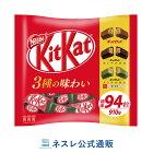 キットカットミニ3種アソートバラエティビックバッグ910g【ネスレ公式通販】【KITKATチョコレート】