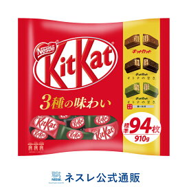 キットカット ミニ 3種アソート バラエティビックバッグ 910g【ネスレ公式通販】【KITKAT チョコレート】