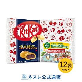 キットカット ミニ 温泉饅頭味 ×12袋セット【ネスレ公式通販】【KITKAT チョコレート】