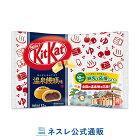 キットカットミニ温泉饅頭味12枚【ネスレ公式通販】【KITKATチョコレート】
