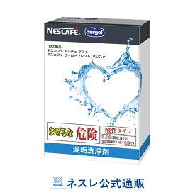 「ネスカフェ」マシン共通湯垢洗浄剤【ネスレ公式通販】