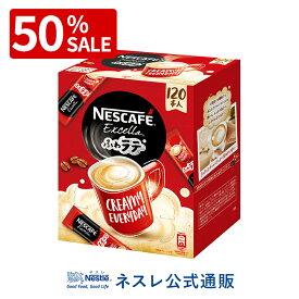 【50%OFF】ネスカフェ エクセラ ふわラテ 120本入【ネスレ公式通販】【スティックコーヒー 脱 インスタントコーヒー】【KITKATセール】