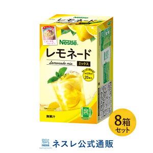 ネスレ レモネード ミックス ×8箱セット【ネスレ公式通販・送料無料】