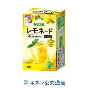 ネスレ レモネード ミックス【ネスレ公式通販】