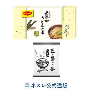 マギー 無添加うどんつゆ 関西風(6袋入り)、匠の湯かけ麺 6袋 セット【ネスレ公式通販】