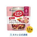 キットカット 毎日のナッツ&クランベリー ルビー パウチ 31g ×12袋セット【ネスレ公式通販】【KITKAT チョコレート】