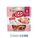 キットカット 毎日のナッツ&クランベリールビー パウチ 31g【ネスレ公式通販】【KITKAT チョコレート】
