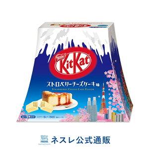 キットカット ミニ ストロベリーチーズケーキ味 富士山パック 9枚【ネスレ公式通販】【KITKAT チョコレート】