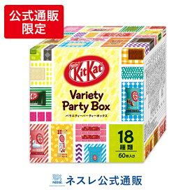 キットカット バラエティパーティーボックス 18種類60枚入り【ネスレ公式通販】【KITKAT チョコレート】【EC限定】