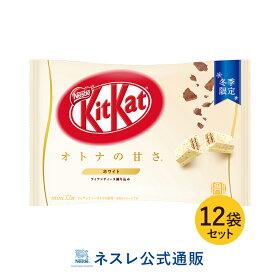 キットカット ミニ オトナの甘さホワイト 12枚×12袋セット【ネスレ公式通販】【KITKAT チョコレート】