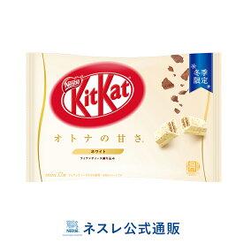 キットカット ミニ オトナの甘さ ホワイト 12枚【ネスレ公式通販】【KITKAT チョコレート】