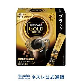 ネスカフェ ゴールドブレンド スティック ブラック 26本【ネスレ公式通販】【スティックコーヒー 脱 インスタントコーヒー】