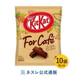 キットカット ミニ フォーカフェ 22枚×10袋セット【ネスレ公式通販・送料無料】【KITKAT チョコレート】